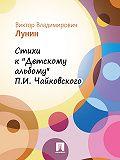 Виктор Лунин - Стихи к «Детскому альбому» П.И. Чайковского