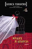 Алиса Ганиева -Жених и невеста