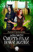 Анна Пальцева - Дочь смерти. Смерть ради новой жизни