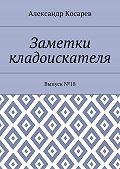 Александр Косарев -Заметки кладоискателя. Выпуск№18