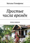 Наталья Тимофеева -Простые числа времён. Стихи, пародии