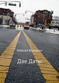 Алексей Бородкин -Две даты
