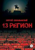 Сергей Сакадынский -13 регион