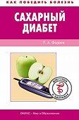 Павел Александрович Фадеев -Сахарный диабет. Доступно о здоровье