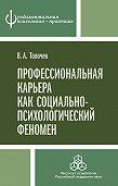 Владимир Алексеевич Толочек -Профессиональная карьера как социально-психологический феномен