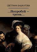 Светлана Башкатова -…Попробуй– тронь…