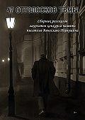 Виталий Вавикин -47 отголосков тьмы (сборник)