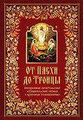 Николай Посадский - От Пасхи до Троицы. Воскресные Апостольские и Евангельские чтения с краткими толкованиями