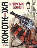 Андрій Кокотюха -Київські бомби