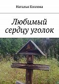 Наталья Козлова -Любимый сердцу уголок