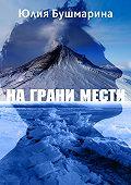 Юлия Бушмарина -На грани мести