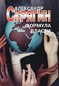 Александр Скрягин - Формула власти