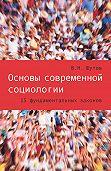 Владимир Шутов -Основы современной социологии. 15 фундаментальных законов