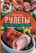 Алена Богданова -Аппетитные рулеты. Мясные. Рыбные. Грибные. Овощные. Сырные
