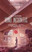 Джеймс Баллард -Homo Incognitus: Автокатастрофа. Высотка. Бетонный остров (сборник)