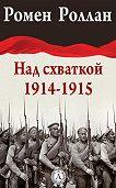 Ромен Роллан -Над схваткой (1914-1915)