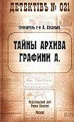 Александр Арсаньев -Тайны архива графини А.