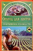 Евгения Сбитнева - Огород для лентяя