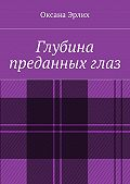 Оксана Эрлих -Глубина преданныхглаз