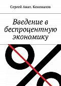 Сергей Рузолотов -Введение в беспроцентную экономику