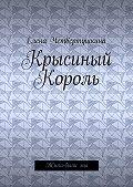 Елена Четвертушкина -Крысиный Король. Жили-былимы