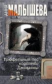 Анна Малышева -Трюфельный пес королевы Джованны