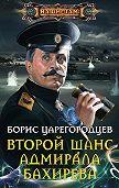 Борис Царегородцев -Второй шанс адмирала Бахирева
