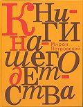 Самуил Лурье -Книги нашего детства