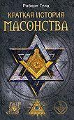 Роберт Фрик Гулд -Краткая история масонства