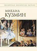Михаил Кузмин -Стихотворения