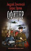 Борис Орлов -Офицер