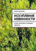 Юрий Токранов - Искупление невинности