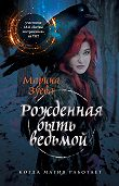 Марина Зуева -Рожденная быть ведьмой