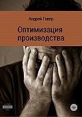 Андрей Гавер -Оптимизация производства