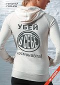 Николай Горнов -Убей в себе космонавта