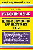М. М. Баронова -Русский язык. Полный справочник для подготовки к ЕГЭ