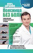 Игорь Борщенко -Поясница без боли. Уникальный изометрический тренинг
