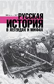 Матвей Гречко -Русская история в легендах и мифах