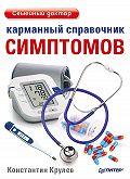 Константин Крулев -Карманный справочник симптомов