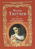 Федор Тютчев -Еще томлюсь тоской желаний… (сборник)