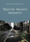 Вячеслав Марченков -Прости! Ничего личного!