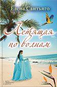 Елена Сантьяго -Летящая по волнам