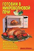 Р. Кожемякин -Готовим в микроволновой печи