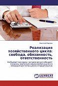 Николай Камзин - Реализация хозяйственного цикла: свобода, обязанность, ответственность