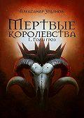 Александр Ульянов -Мертвые королевства: Годы гроз