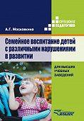 А. Московкина -Семейное воспитание детей с различными нарушениями в развитии
