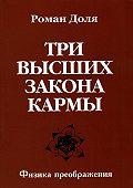 Роман Доля -Три высших закона кармы