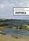 Вячеслав Кальнов -Лирика