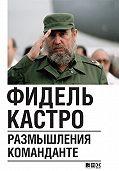 Фидель Кастро -Размышления команданте
