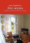 Анна Дарбинян -Это жизнь. Юмористическая, ироническая проза, стихи, пародии